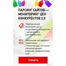 Парсинг сайтов - мониторинг цен конкурентов 2.0