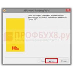 Пример наполнения базы 1с и мониторинга сайта поставщика